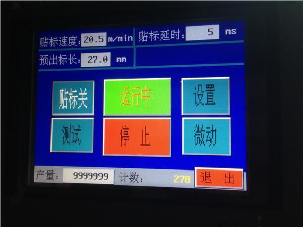 PLC berøringsskærm Automatisk mærkatmærkning maskine Comestic Mask / Carton Mask